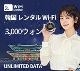 韓国レンタルWi-Fi割引クーポン