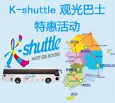K-shuttle 观光巴士特惠活动