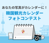 あなたの写真がカレンダーに!韓国観光カレンダーフォトコンテスト