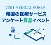 韓国の医療サービスアンケート賞品イベント