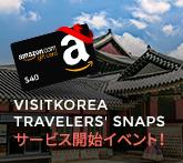 VISITKOREA APP TRAVELERS' SNAPSサービス開始記念イベント!