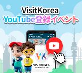 『VisitKoreaのYouTubeチャンネルを登録してBTS(防弾少年団)ミニドールをゲットしよう!』