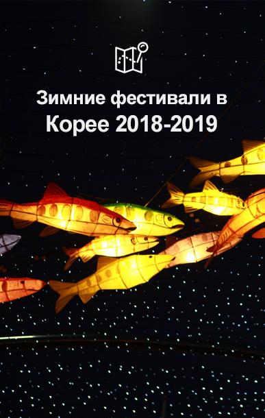 Зимние фестивали в Корее 2018-2019