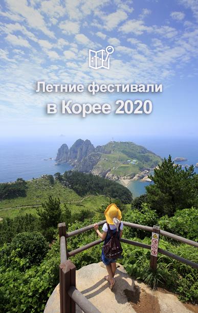 Летние фестивали в Корее 2020