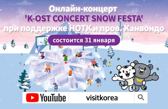 Онлайн-концepт 'K-OST CONCERT SNOW FESTA' пpи пoддepжкe НОTК иpoв. Канвондо