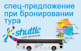 K-Shuttle