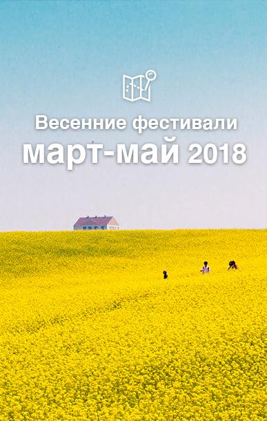 Весенние фестивали (март-май) 2018