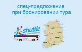 Спец-предложение при бронировании тура K-shuttle
