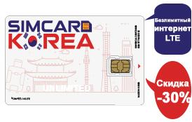 Скидка 30% на SIMCARD-KOREA!