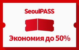 Seoul Pass. Экономия до 50%