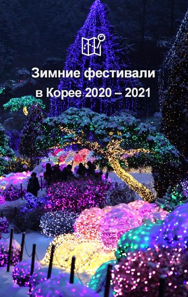 Зимние фестивали в Корее 2020 – 2021