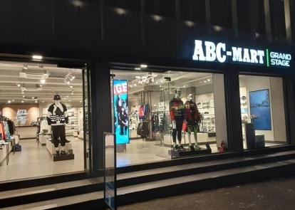 ABC MART ST济州莲洞店