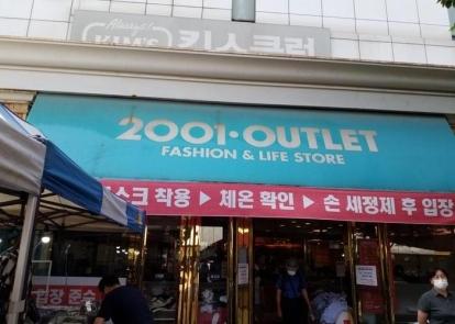 2001折扣購物中心(Outlet) 水原店