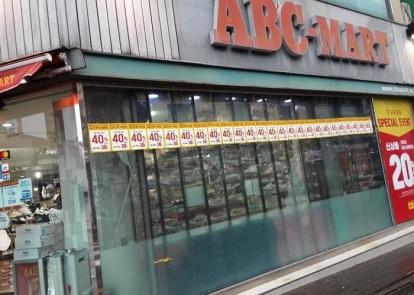 ABC MART 西归浦店