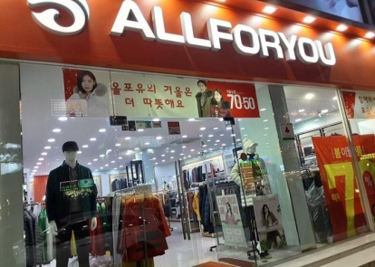 ALLFORYOU Jeju Yeon-dong