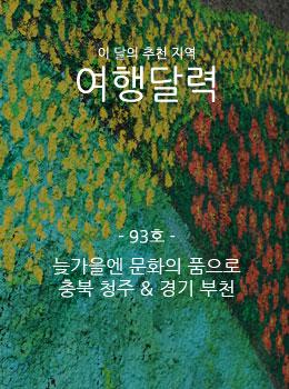 이 달의 추천지역 여행달력 - 93호- 늦가을엔 문화의 품으로 충북 청주& 경기 부천