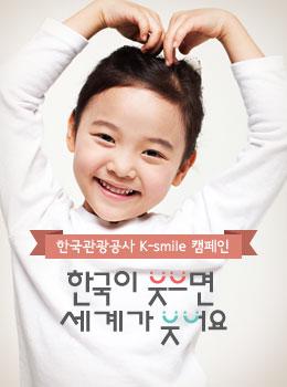 한국관광공사 K-Smile 캠페인 한국이 웃으면 세계가 웃어요