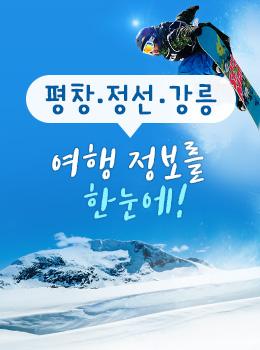 평창·정선·강릉 여행 정보를 한 눈에!
