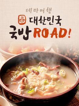 테마여행 - 대한민국 국밥 ROAD!