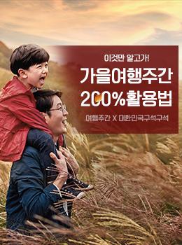 가을여행주간 200%활용법