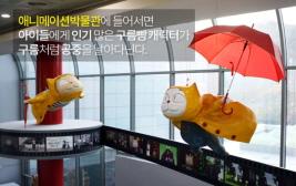 춘천 애니메이션박물관&로봇체험관, 어른, 아이 함께 동심으로 떠나는 여행