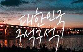 뭔가 더 특별한 여행을 원한다면, 음악 따라 서울 근교 여행 ♪