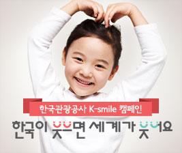 K-Smile 캠페인