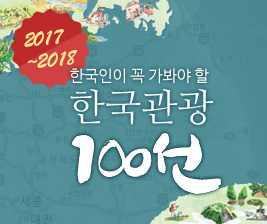 2017~2018 한국인이 꼭 가봐야할 한국관광 100선