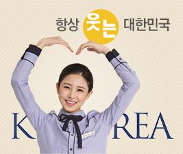 테마여행_K스마일 캠페인 항상 웃는 대한민국 KOREA