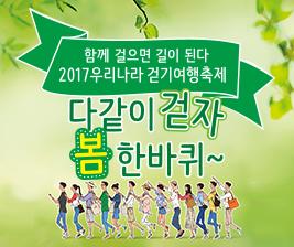 2017 우리나라 걷기여행축제