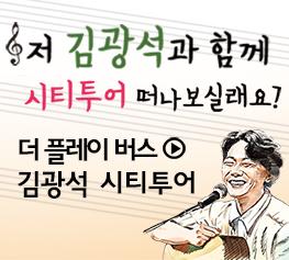 김광석시티투어