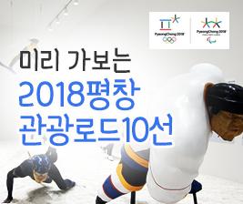 2018 평창동계올림픽 대회가 개최되는,강원도의 매력속으로