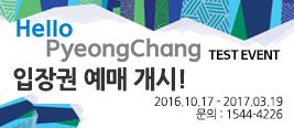 Hello PyeongChang 테스트이벤트