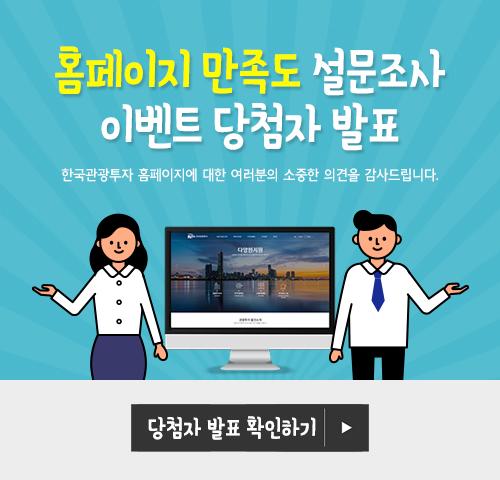 홈페이지 만족도 설문조사 이벤트 담청자 발표 한국관광투자 홈페이지에 대한 여러분의 소중한 의견을 감사드립니다. 담청자발표확인하기