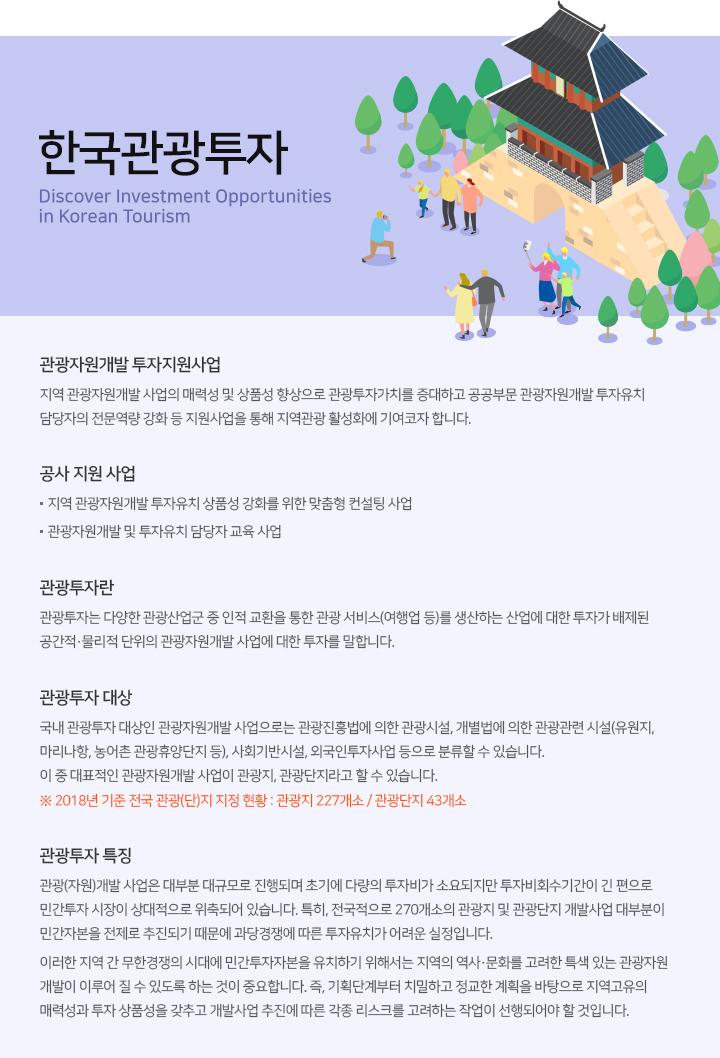 한국관광투자(Discover Investment Opportunities in Korean Tourism) - 관광자원개발 투자지원사업, 공사지원사업, 관광투자란, 관광투자 대상, 관광투자 특징