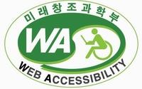 웹 접근성 우수사이트 인증마크(WA인증마크)