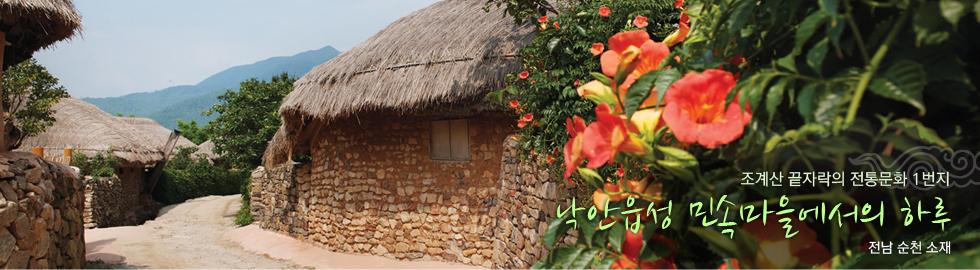 조계산 끝자락의 전통문화 1번지.낙안읍성 민속마을에서의 하루.전남 순천 소재