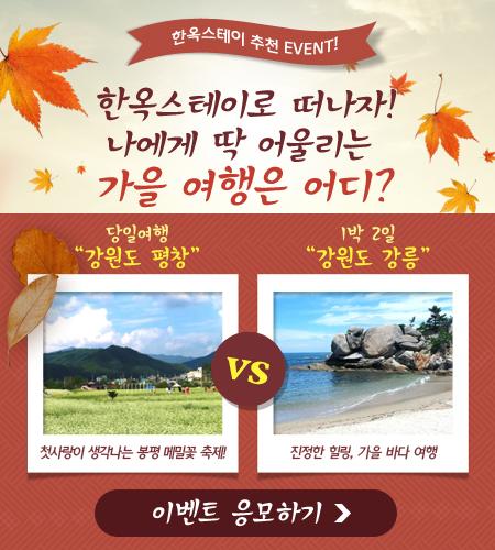 가을여행 이벤트