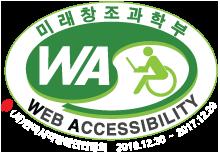 국가공인 웹 접근성 품질인증마크_(사)한국시각장애인연합회 (2015.12.30~2016.12.29)