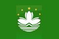 마카오 국기