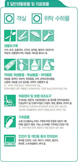 일반생활용품 및 의료용품에 대한 객실 및 위탁수하물 안내이미지 자세한 내용은 하단의 내용참조
