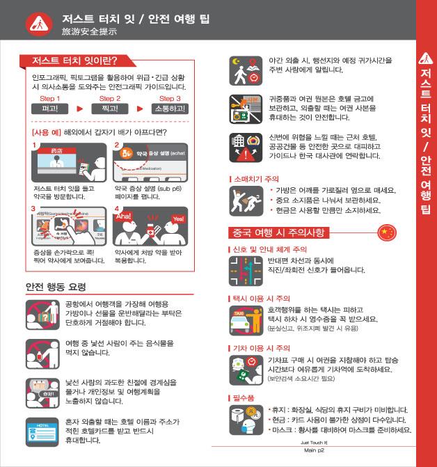 1. 터치 잇 페이퍼 / 안전 여행 팁, 자세한 내용은 하단링크의  TOUCH IT PAPER 중국어 PDF 파일을 참조하시기 바랍니다.