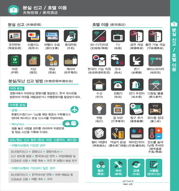 5. 분실 신고 / 호텔 이용, 자세한 내용은 하단링크의  TOUCH IT PAPER 중국어 PDF 파일을 참조하시기 바랍니다.