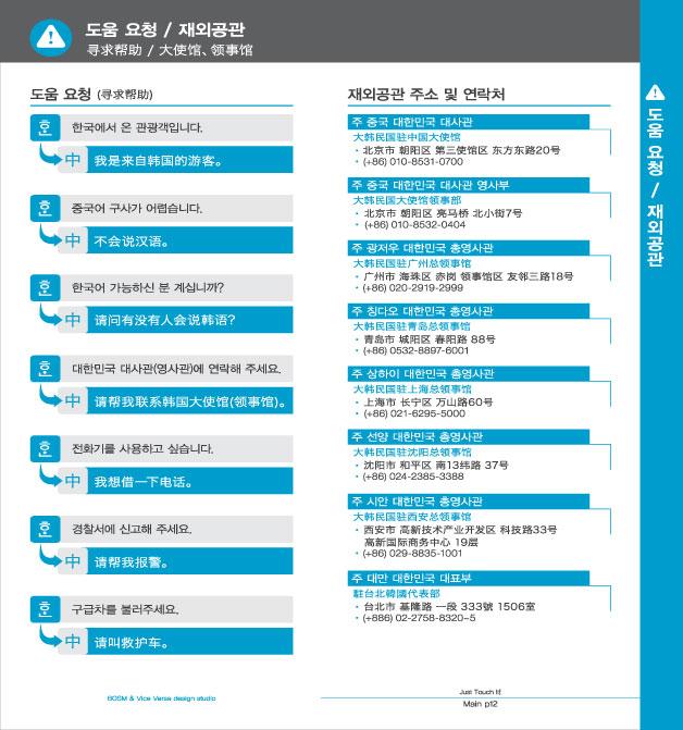 6. 도움 요청 / 재외공관, 자세한 내용은 하단링크의  TOUCH IT PAPER 중국어 PDF 파일을 참조하시기 바랍니다.