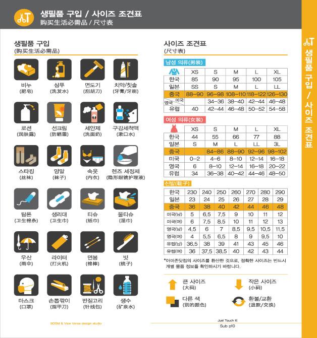 11. 생필품 구입 / 사이즈 조견표, 자세한 내용은 하단링크의  TOUCH IT PAPER 중국어 PDF 파일을 참조하시기 바랍니다.