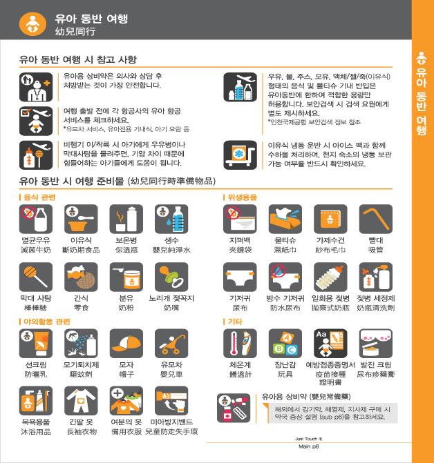3. 유아 동반 여행, 자세한 내용은 하단링크의  TOUCH IT PAPER 중국어 PDF 파일을 참조하시기 바랍니다.