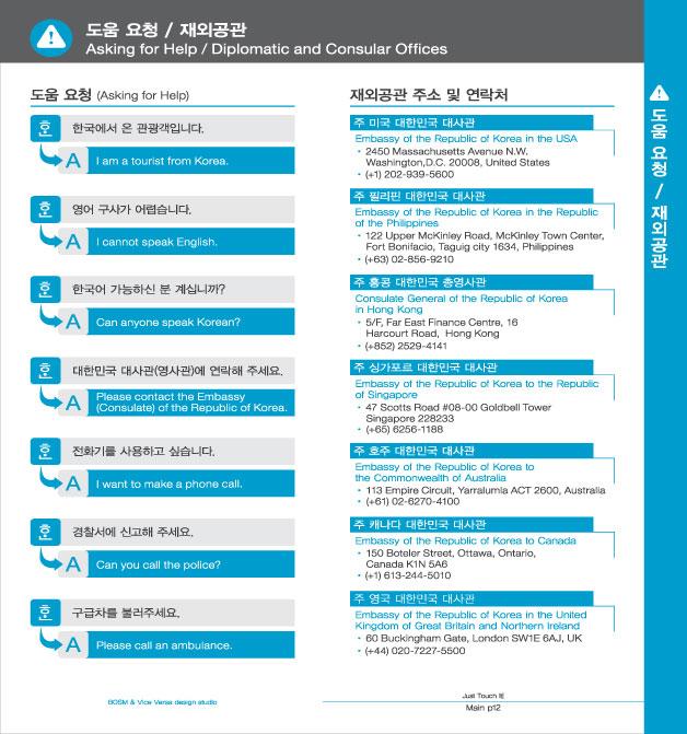 6. 도움 요청 / 재외공관, 자세한 내용은 하단링크의  TOUCH IT PAPER 영어 PDF 파일을 참조하시기 바랍니다.