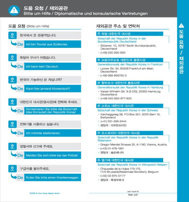 6. 도움 요청 / 재외공관, 자세한 내용은 하단링크의  TOUCH IT PAPER 독일 PDF 파일을 참조하시기 바랍니다.