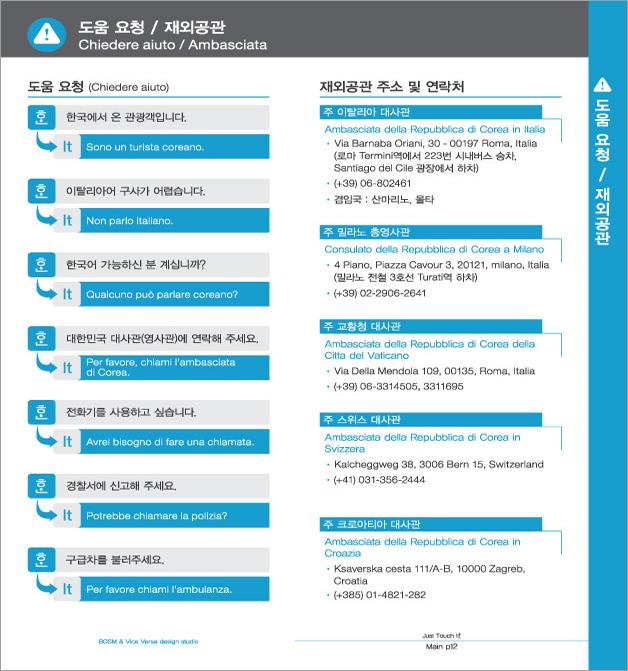 6. 도움 요청 / 재외공관, 자세한 내용은 하단링크의  TOUCH IT PAPER 이탈리아어 PDF 파일을 참조하시기 바랍니다.
