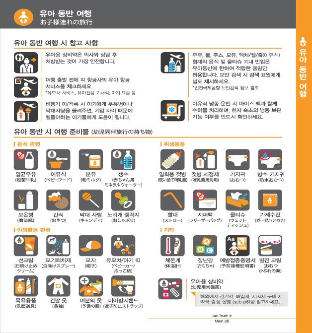 3. 유아 동반 여행, 자세한 내용은 하단링크의  TOUCH IT PAPER 일본어 PDF 파일을 참조하시기 바랍니다.